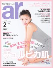 ar(アール) (2015年02月号)