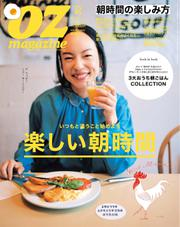 OZ magazine (オズマガジン) (2015年2月号)