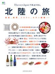 別冊Discover Japan TRAVEL 北陸の旅 (2014/12/08)