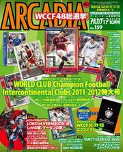 アルカディア No.159 2013年10月号