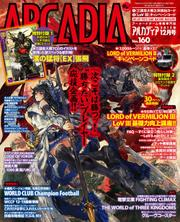 アルカディア No.160 2013年12月号