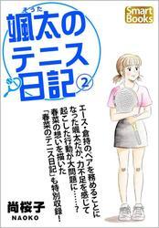 颯太のテニス日記