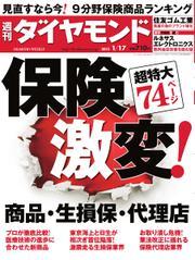 週刊ダイヤモンド (2015年1/17号)