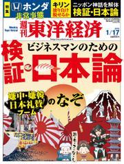 週刊東洋経済 (2015年1/17号)