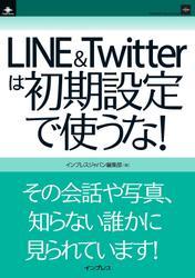 LINE&Twitterは初期設定で使うな!