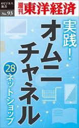 実践! オムニチャネル28ネットショップの取り組み 週刊東洋経済eビジネス新書No.93