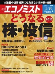 エコノミスト (2015年1月20日)