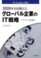 2020年を見据えたグローバル企業のIT戦略 ~クラウド、GRC編~