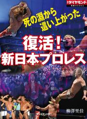 死の淵から這い上がった 復活!新日本プロレス