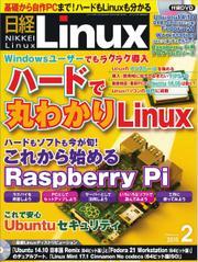 日経Linux(日経リナックス) (2015年2月号)