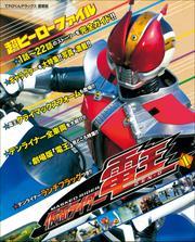 超ヒーローファイル 仮面ライダー電王1