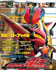 超ヒーローファイル 仮面ライダー電王2