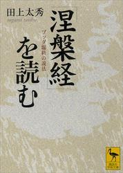 『涅槃経』を読む ブッダ臨終の説法