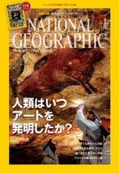 ナショナルジオグラフィック日本版 (2015年1月号)