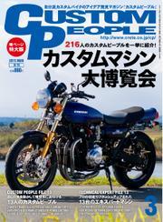 カスタムピープル (No.141)