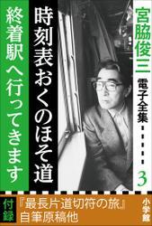 宮脇俊三 電子全集3『時刻表おくのほそ道/終着駅へ行ってきます』