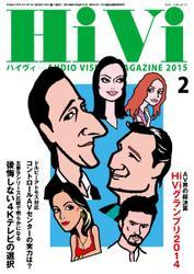 HiVi(ハイヴィ) (2015年2月号)