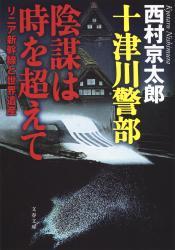 十津川警部 陰謀は時を超えて リニア新幹線と世界遺産
