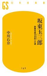 坂東玉三郎 歌舞伎座立女形への道