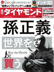 週刊ダイヤモンド (2015年1/24号)