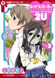 コープスパーティー サチコの恋愛遊戯 Hysteric Birthday 2U