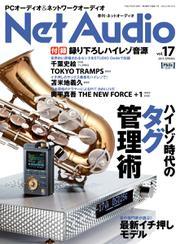 Net Audio(ネットオーディオ) (vol.17)