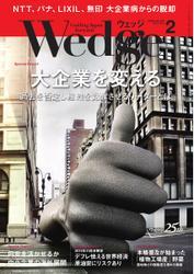 WEDGE(ウェッジ) (2015年2月号)