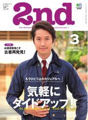 2nd(セカンド) (Vol.96)