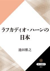 ラフカディオ・ハーンの日本