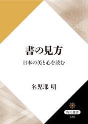書の見方 日本の美と心を読む