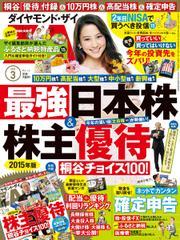 ダイヤモンドZAi(ザイ) (2015年3月号)