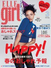 ELLE girl(エルガール) (2015年3月号)