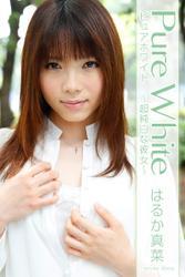 Pure White~超純白な彼女~ はるか真菜 (2014/12/15)