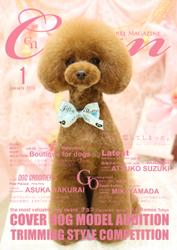Cuun(クーン) (2015年1月号)
