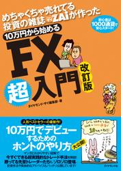 10万円から始めるFX超入門 改定版