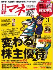 日経マネー (2015年3月号)