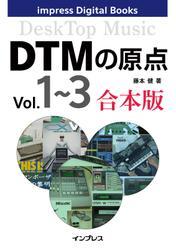 DTMの原点 Vol.1~3 合本版