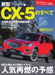 モーターファン別冊 ニューモデル速報 (第506弾 新型CX-5のすべて)