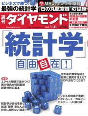 週刊ダイヤモンド (2015年1/31号)