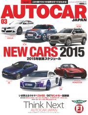 AUTO CAR JAPAN(オート・カー・ジャパン) (2015年3月号)