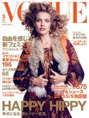 VOGUE JAPAN (ヴォーグ ジャパン)  (2015年3月号)