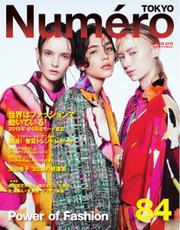 Numero TOKYO(ヌメロ・トウキョウ) (2015年3月号)