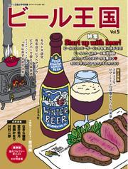 ワイン王国別冊 ビール王国 (Vol.5)
