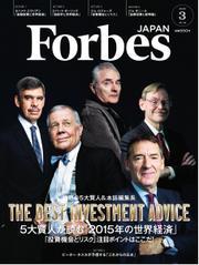 Forbes JAPAN(フォーブス ジャパン)  (2015年3月号)