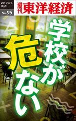 学校が危ない 週刊東洋経済eビジネス新書No.95