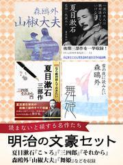 明治の文豪セット―夏目漱石『こゝろ』『三四郎』『それから』森鴎外『山椒大夫』『舞姫』など