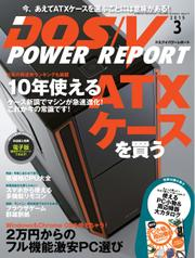 DOS/V POWER REPORT (ドスブイパワーレポート) (2015年3月号)