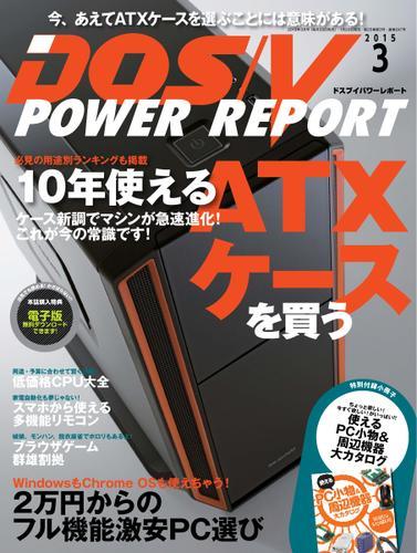 dos v power report 電子版無料ダウンロード pdf 破損