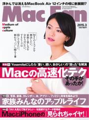 Mac Fan(マックファン) (2015年3月号)