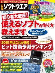 日経ソフトウエア (2015年3月号)